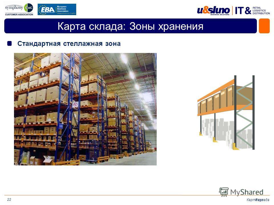 Page Карта склада: Зоны хранения Стандартная стеллажная зона 22 Карта склада