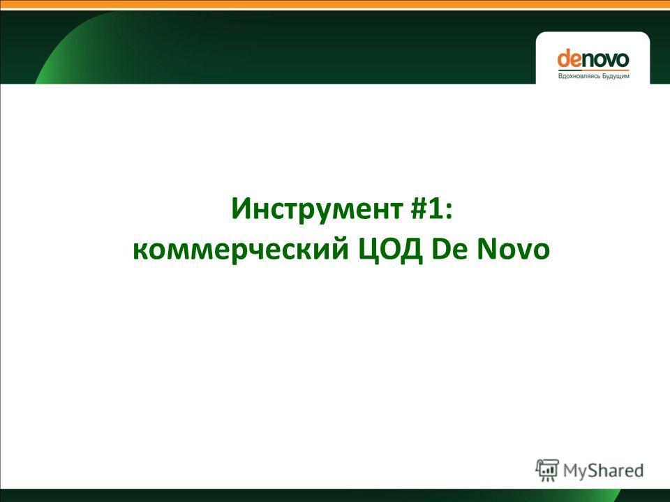 Инструмент #1: коммерческий ЦОД De Novo
