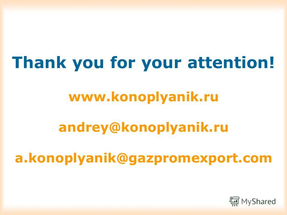Thank you for your attention! www.konoplyanik.ru andrey@konoplyanik.ru a.konoplyanik@gazpromexport.com