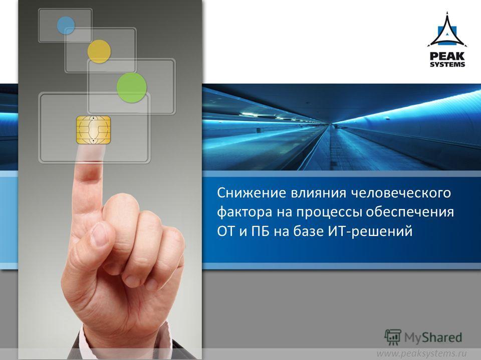 www.peaksystems.ru 1/25 Снижение влияния человеческого фактора на процессы обеспечения ОТ и ПБ на базе ИТ-решений