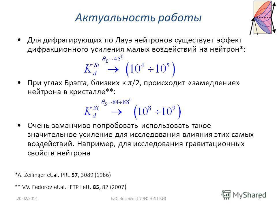 Актуальность работы Для дифрагирующих по Лауэ нейтронов существует эффект дифракционного усиления малых воздействий на нейтрон*: При углах Брэгга, близких к π /2, происходит «замедление» нейтрона в кристалле**: Очень заманчиво попробовать использоват