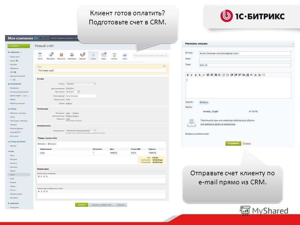 Клиент готов оплатить? Подготовьте счет в CRM. Клиент готов оплатить? Подготовьте счет в CRM. Отправьте счет клиенту по e-mail прямо из CRM.