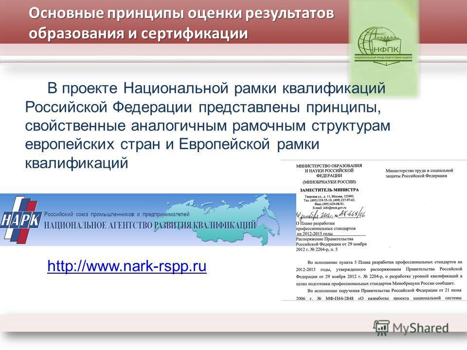 Основные принципы оценки результатов образования и сертификации В проекте Национальной рамки квалификаций Российской Федерации представлены принципы, свойственные аналогичным рамочным структурам европейских стран и Европейской рамки квалификаций http
