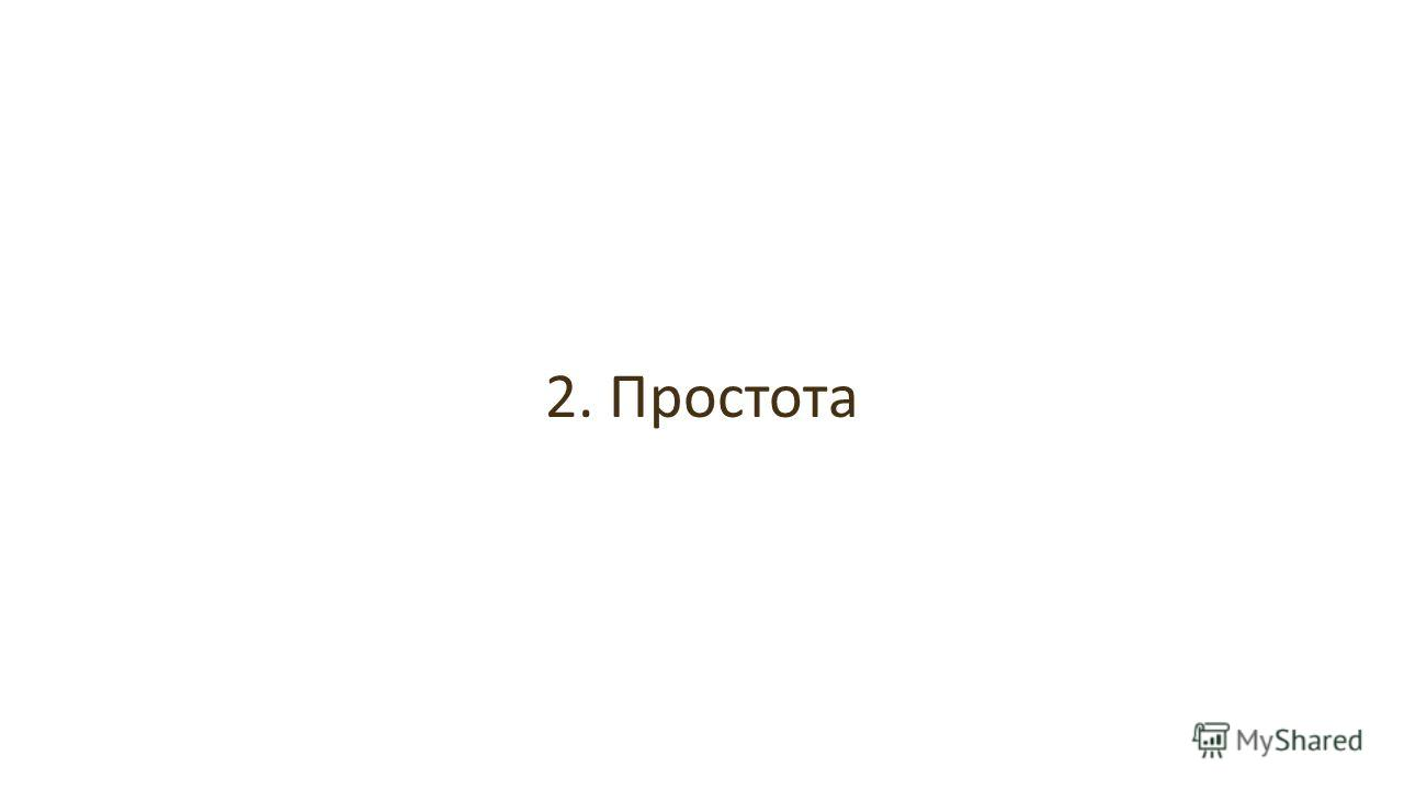 2. Простота