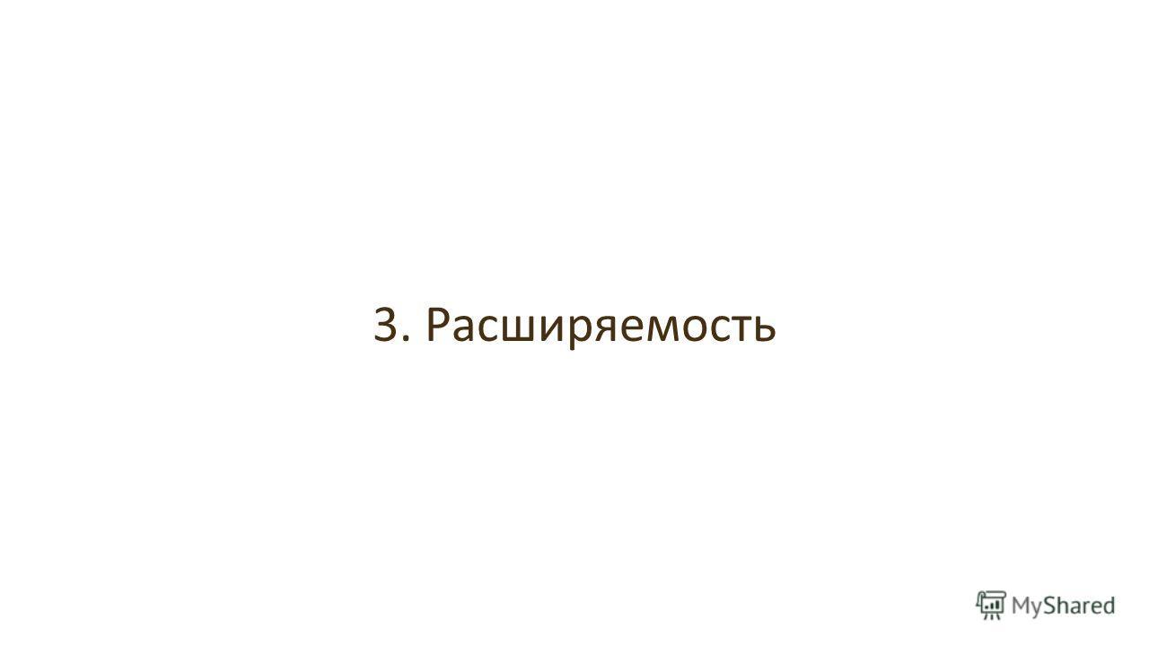 3. Расширяемость