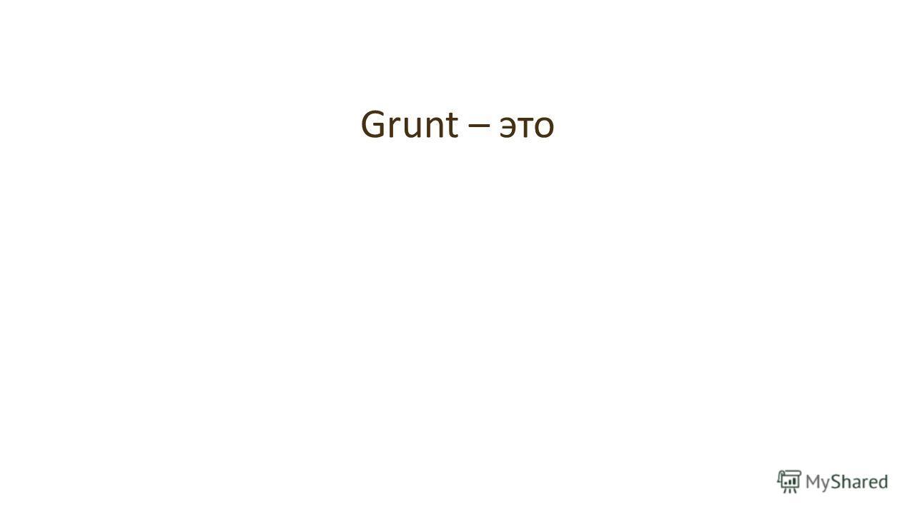 Grunt – это
