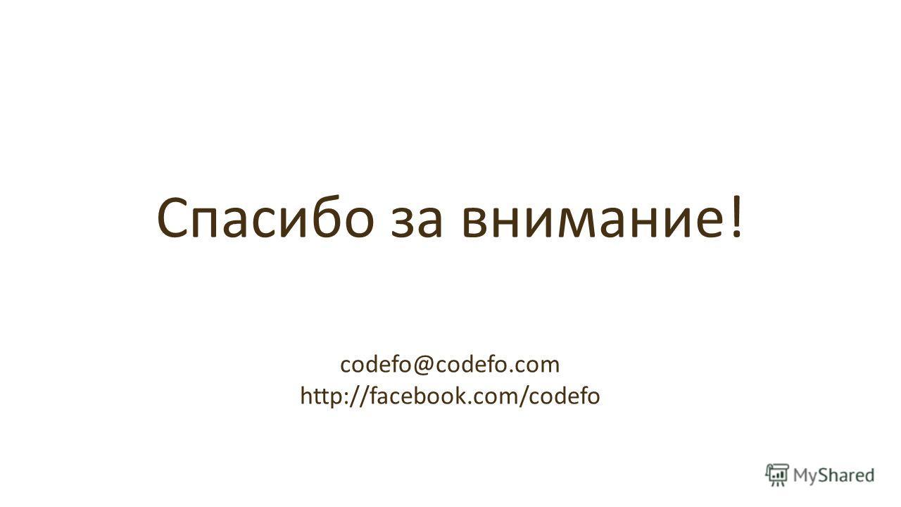 Спасибо за внимание! codefo@codefo.com http://facebook.com/codefo