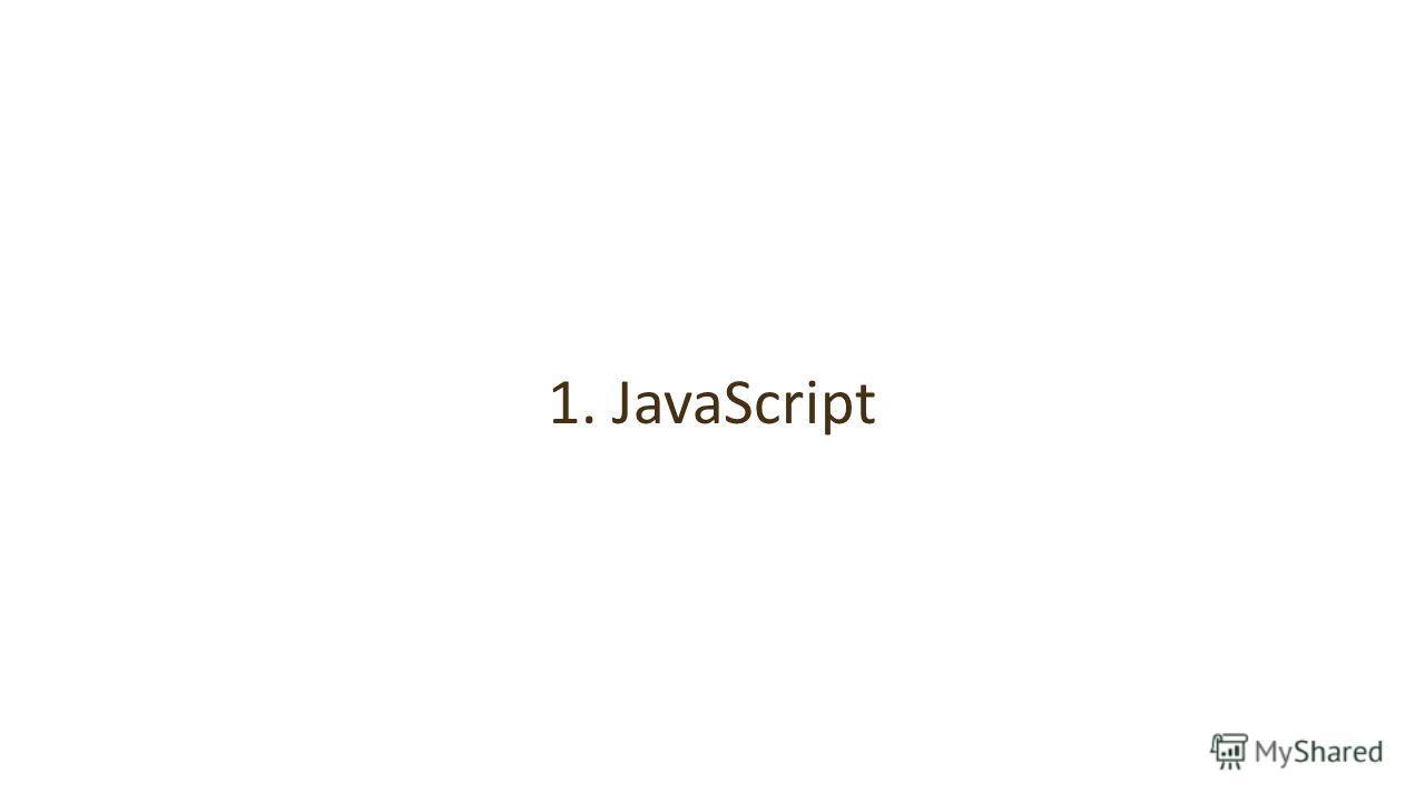1. JavaScript