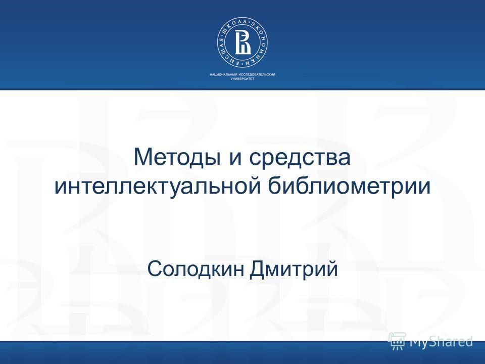 Методы и средства интеллектуальной библиометрии Солодкин Дмитрий