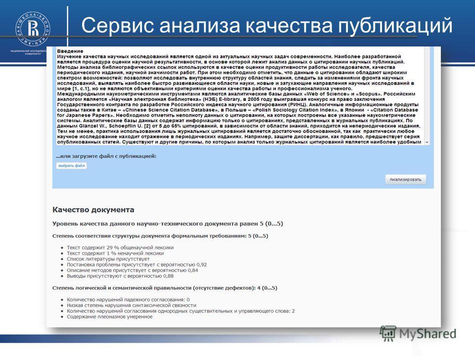 Сервис анализа качества публикаций