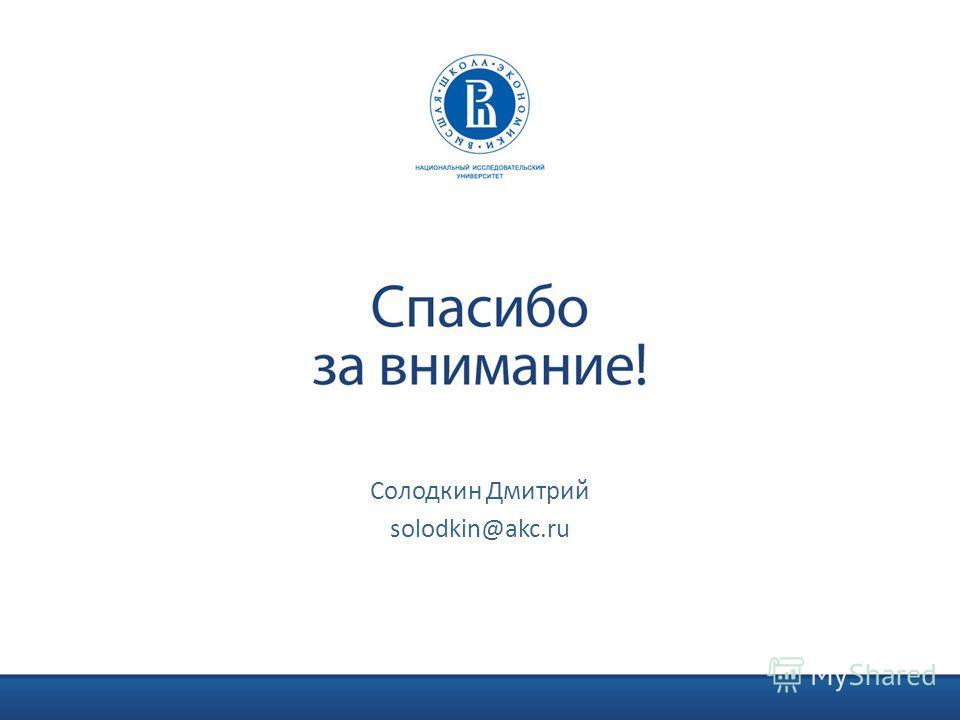 Солодкин Дмитрий solodkin@akc.ru