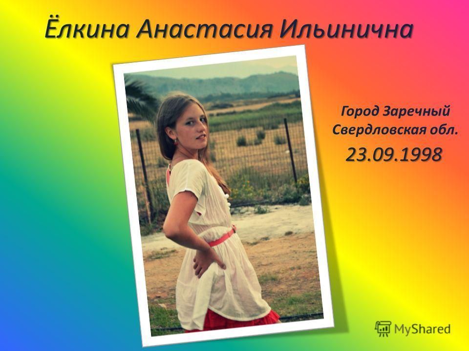 Ёлкина Анастасия Ильинична Город Заречный Свердловская обл. 23.09.1998