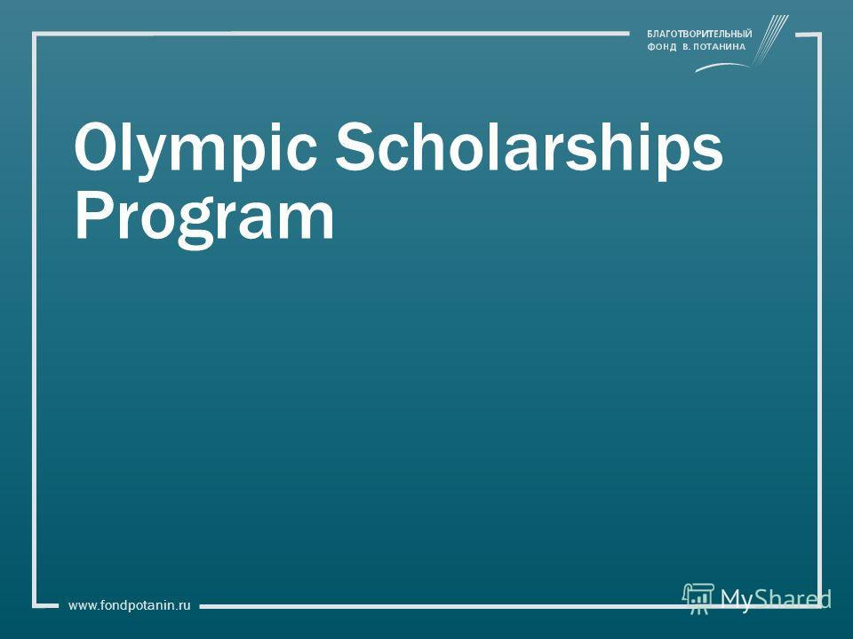 www.fondpotanin.ru Olympic Scholarships Program