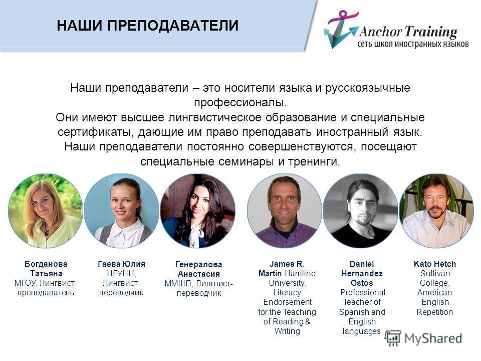 Наши преподаватели – это носители языка и русскоязычные профессионалы. Они имеют высшее лингвистическое образование и специальные сертификаты, дающие им право преподавать иностранный язык. Наши преподаватели постоянно совершенствуются, посещают специ