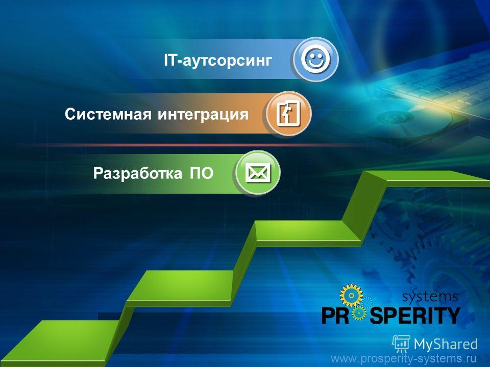 www.prosperity-systems.ru Разработка ПО Системная интеграция IT-аутсорсинг