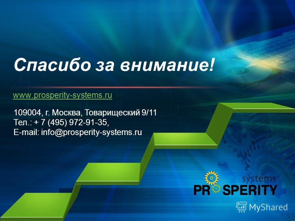 www.prosperity-systems.ru Спасибо за внимание! 109004, г. Москва, Товарищеский 9/11 Тел.: + 7 (495) 972-91-35, E-mail: info@prosperity-systems.ru
