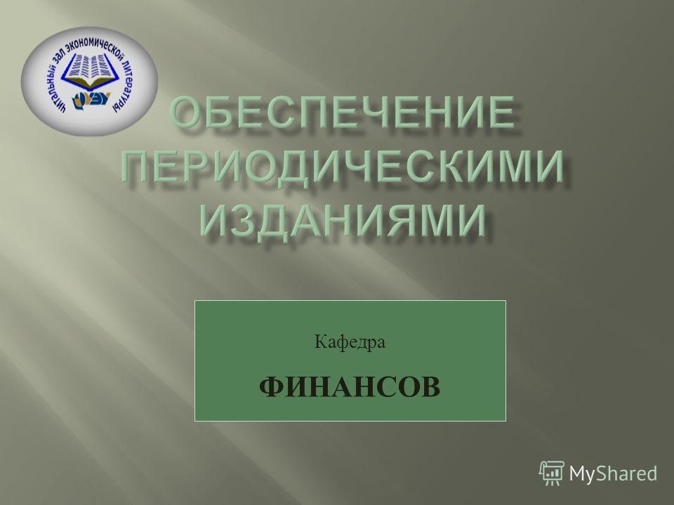 Кафедра ФИНАНСОВ