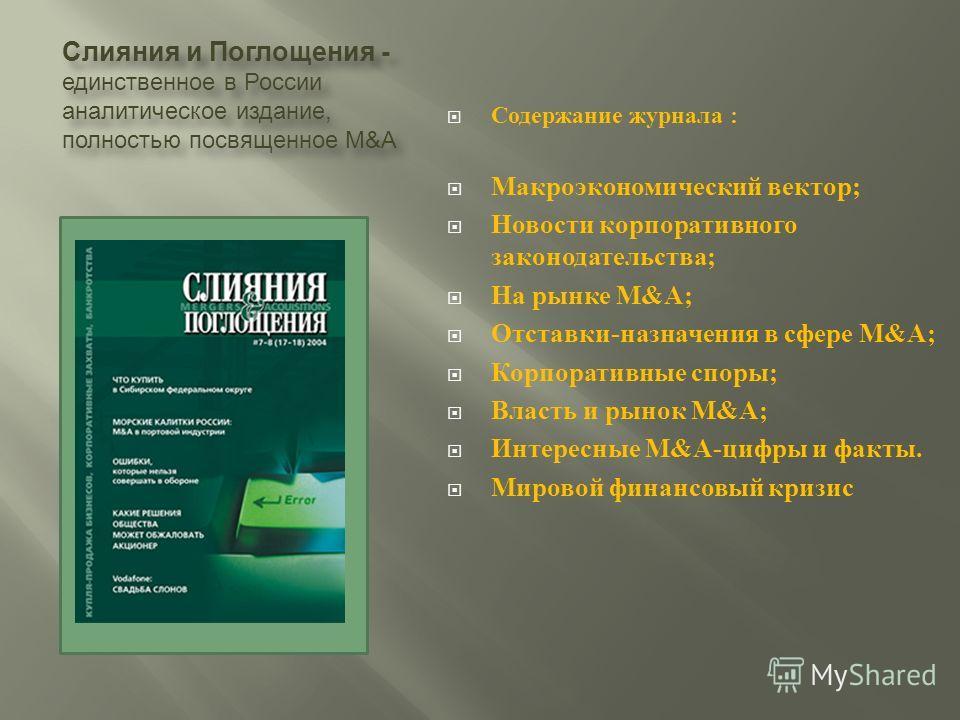 Содержание журнала : Макроэкономический вектор ; Новости корпоративного законодательства ; На рынке M&A; Отставки - назначения в сфере M&A; Корпоративные споры ; Власть и рынок M&A; Интересные M&A- цифры и факты. Мировой финансовый кризис Слияния и П