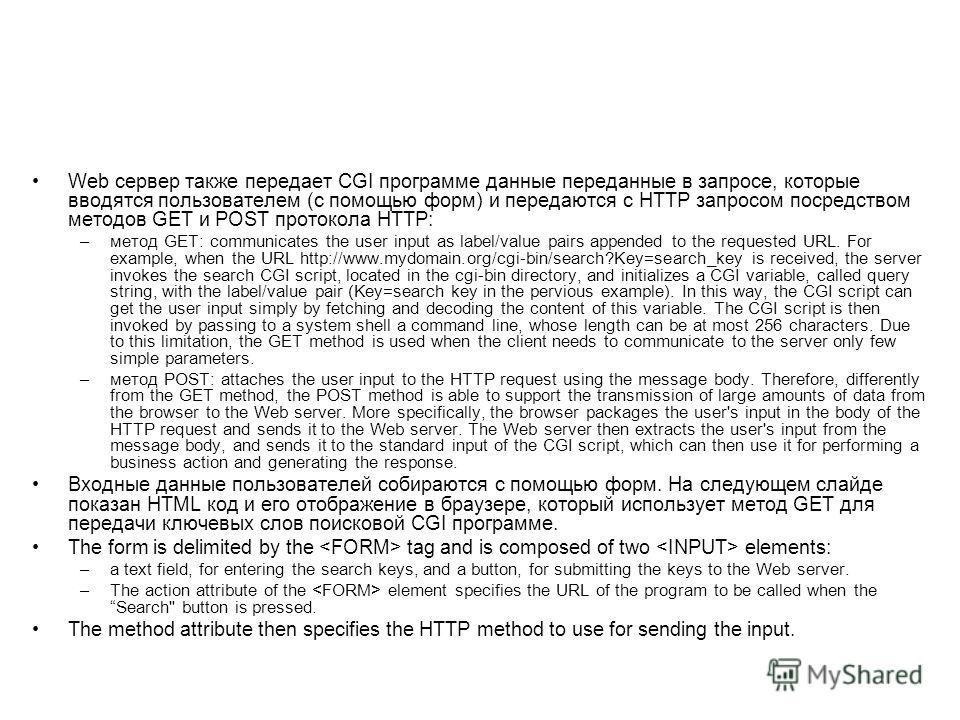 Web сервер также передает CGI программе данные переданные в запросе, которые вводятся пользователем (с помощью форм) и передаются с HTTP запросом посредством методов GET и POST протокола HTTP: –метод GET: communicates the user input as label/value pa