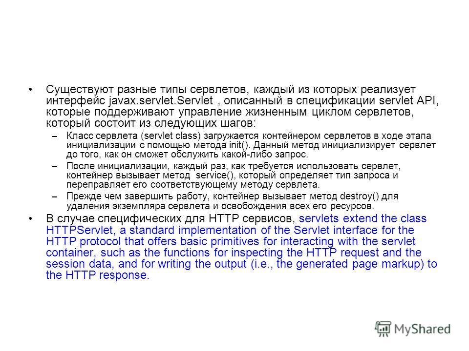 Существуют разные типы сервлетов, каждый из которых реализует интерфейс javax.servlet.Servlet, описанный в спецификации servlet API, которые поддерживают управление жизненным циклом сервлетов, который состоит из следующих шагов: –Класс сервлета (serv