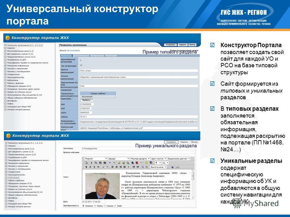 Универсальный конструктор портала Конструктор Портала позволяет создать свой сайт для каждой УО и РСО на базе типовой структуры Конструктор Портала позволяет создать свой сайт для каждой УО и РСО на базе типовой структуры Сайт формируется из типовых