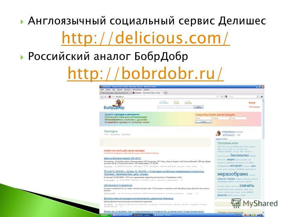 Англоязычный социальный сервис Делишес http://delicious.com/ Российский аналог БобрДобр http://bobrdobr.ru/