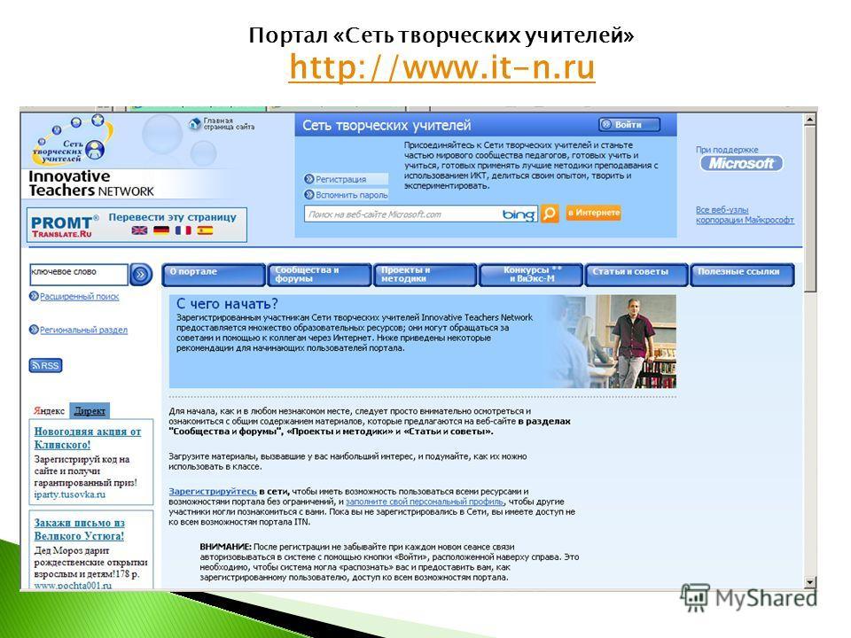 Портал «Сеть творческих учителей» http://www.it-n.ru http://www.it-n.ru