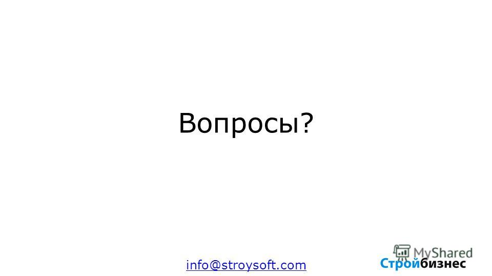 Вопросы? info@stroysoft.com