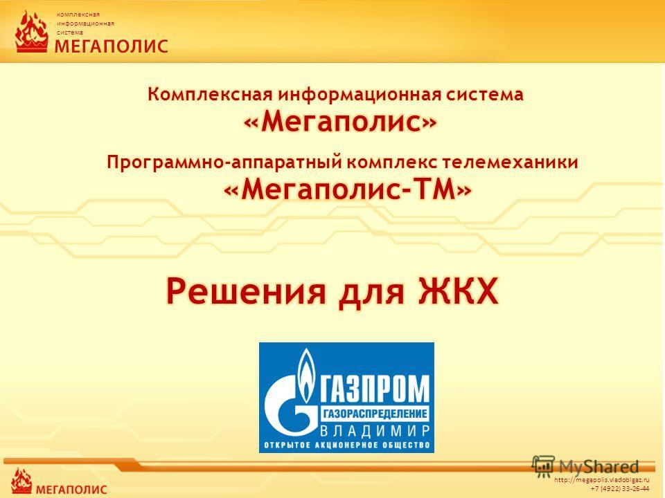 комплексная информационная система http://megapolis.vladoblgaz.ru +7 (4922) 33-26-44