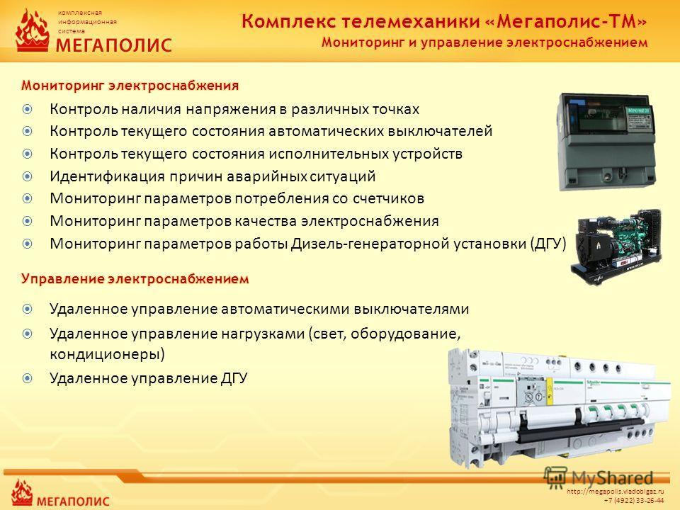 комплексная информационная система http://megapolis.vladoblgaz.ru +7 (4922) 33-26-44 Контроль наличия напряжения в различных точках Контроль текущего состояния автоматических выключателей Контроль текущего состояния исполнительных устройств Идентифик