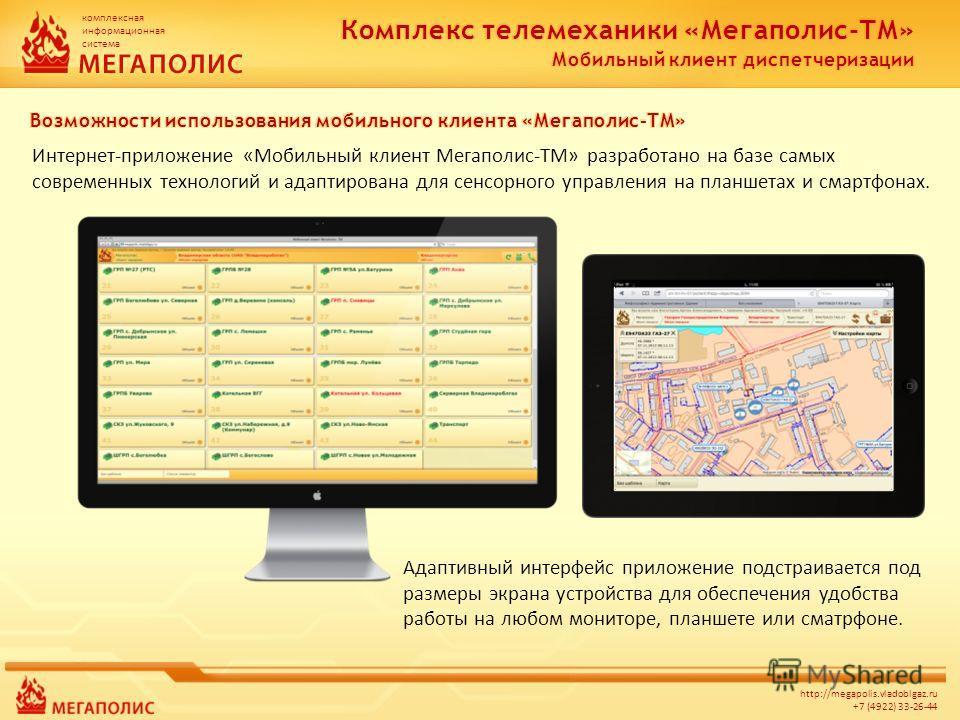 комплексная информационная система http://megapolis.vladoblgaz.ru +7 (4922) 33-26-44 Интернет-приложение «Мобильный клиент Мегаполис-ТМ» разработано на базе самых современных технологий и адаптирована для сенсорного управления на планшетах и смартфон