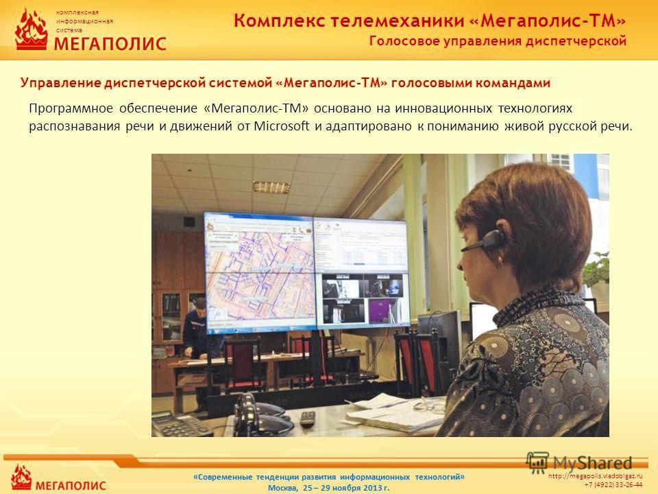 комплексная информационная система http://megapolis.vladoblgaz.ru +7 (4922) 33-26-44 «Современные тенденции развития информационных технологий» Москва, 25 – 29 ноября 2013 г. Программное обеспечение «Мегаполис-ТМ» основано на инновационных технология