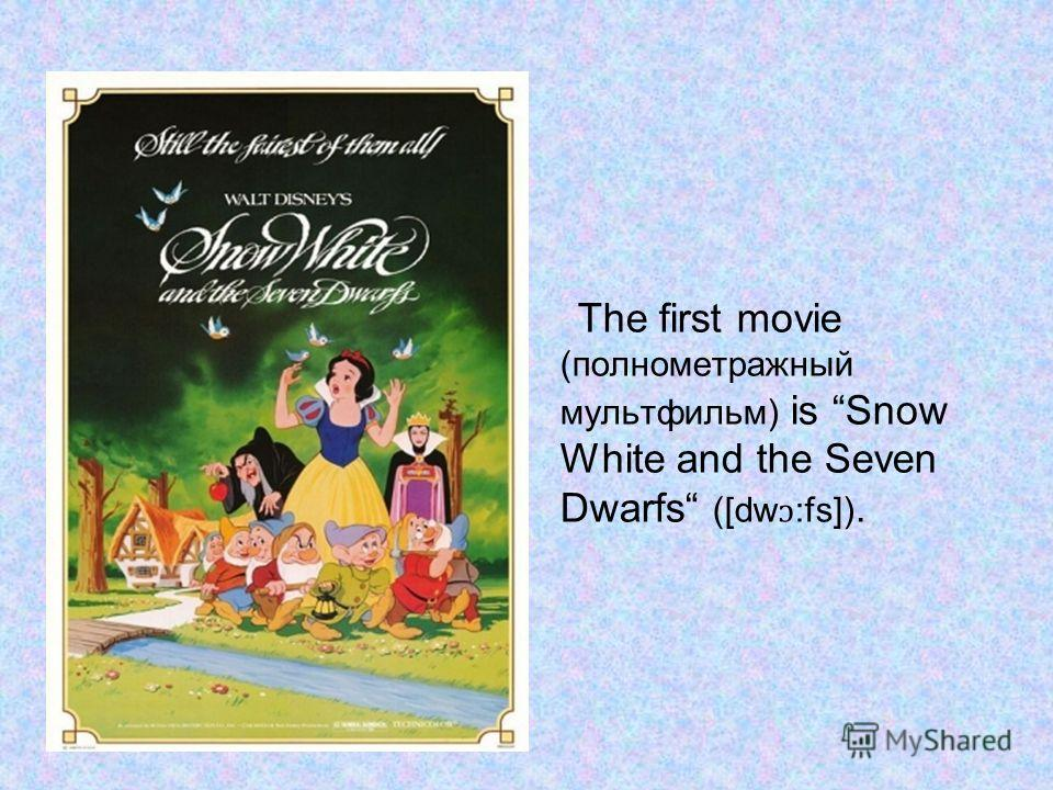 The first movie (полнометражный мультфильм) is Snow White and the Seven Dwarfs ([dw ɔ :fs]).