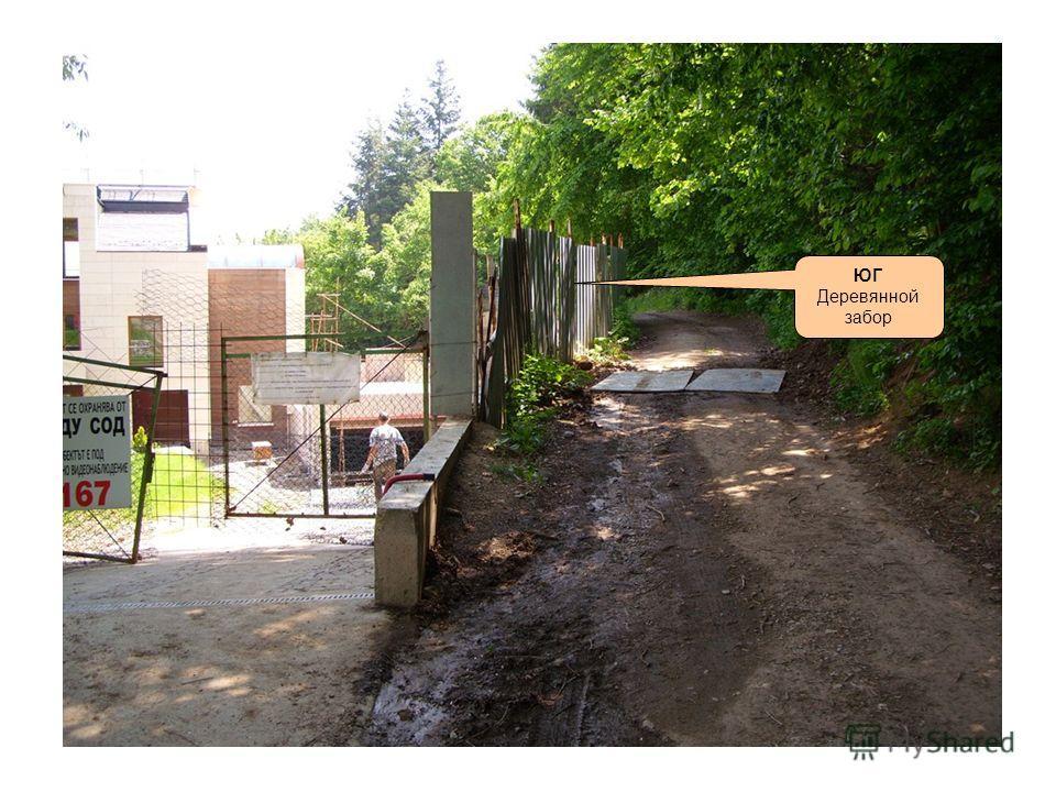 ЮГ Деревянной забор