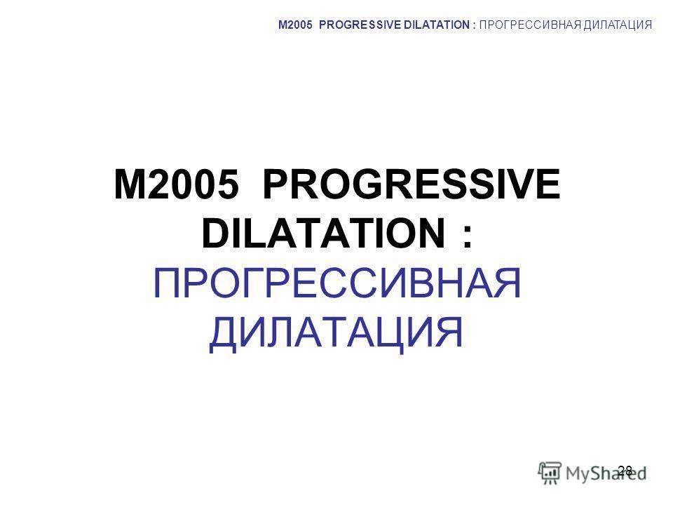 28 M2005 PROGRESSIVE DILATATION : ПРОГРЕССИВНАЯ ДИЛАТАЦИЯ