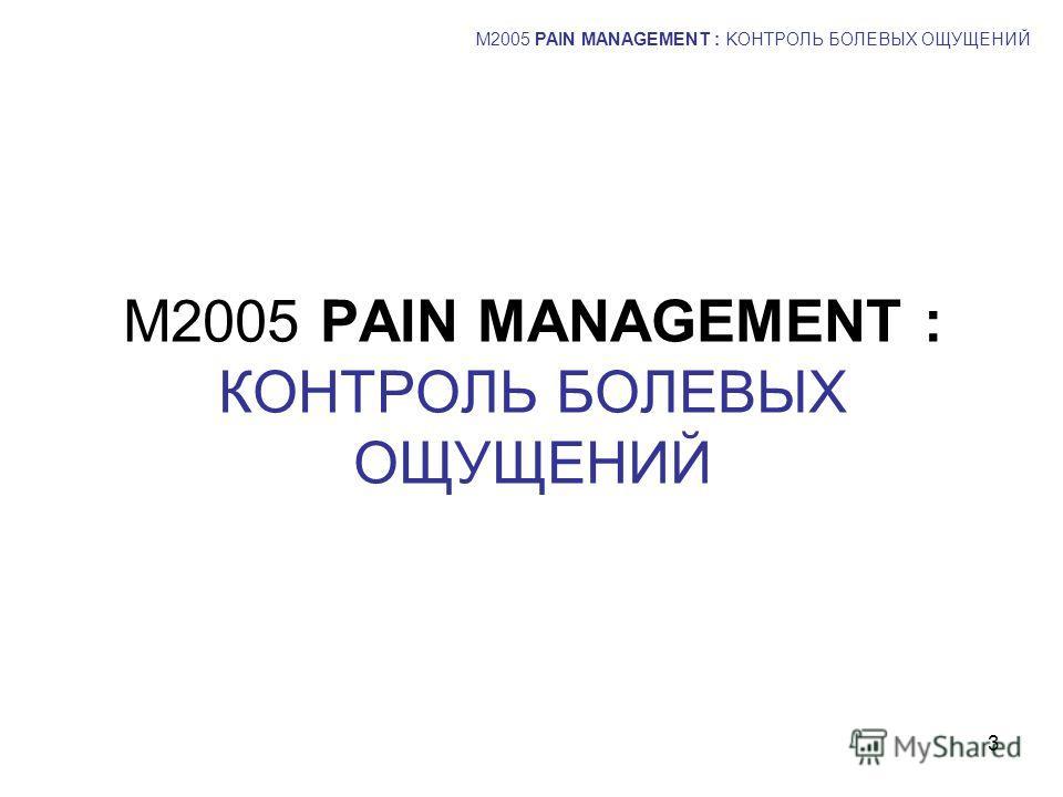 3 M2005 PAIN MANAGEMENT : КОНТРОЛЬ БОЛЕВЫХ ОЩУЩЕНИЙ M2005 PAIN MANAGEMENT : KОНТРОЛЬ БОЛЕВЫХ ОЩУЩЕНИЙ