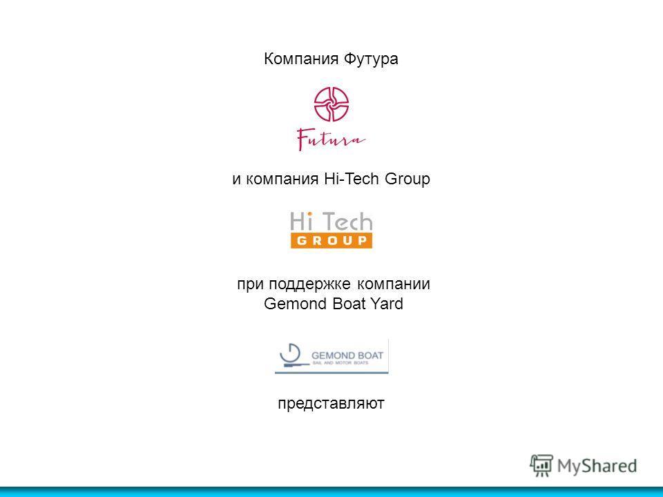 Компания Футура и компания Hi-Tech Group представляют при поддержке компании Gemond Boat Yard