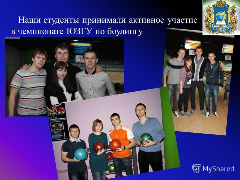 Наши студенты принимали активное участие в чемпионате ЮЗГУ по боулингу