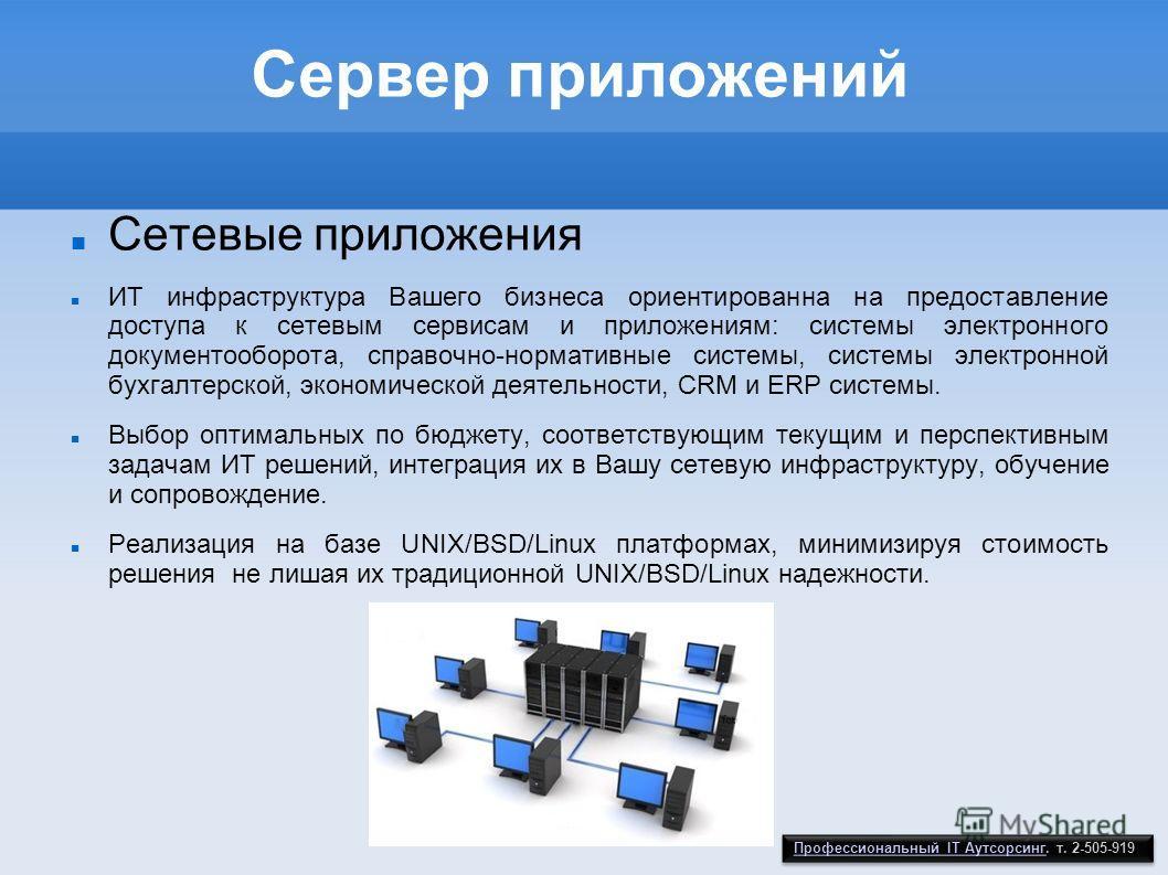 Сервер приложений Сетевые приложения ИТ инфраструктура Вашего бизнеса ориентированна на предоставление доступа к сетевым сервисам и приложениям: системы электронного документооборота, справочно-нормативные системы, системы электронной бухгалтерской,