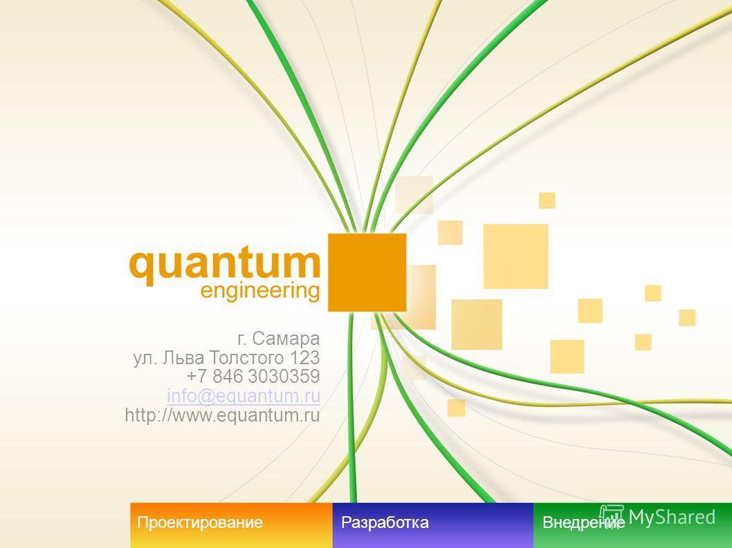 ПроектированиеРазработкаВнедрение г. Самара ул. Льва Толстого 123 +7 846 3030359 info@equantum.ru http://www.equantum.ru