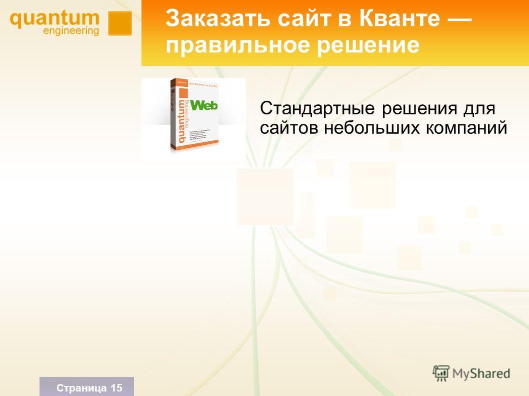 Заказать сайт в Кванте правильное решение Страница 15 Стандартные решения для сайтов небольших компаний