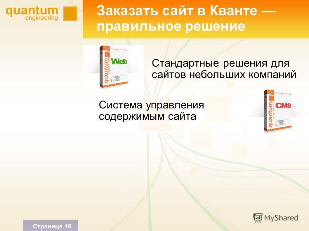 Заказать сайт в Кванте правильное решение Страница 16 Система управления содержимым сайта Стандартные решения для сайтов небольших компаний
