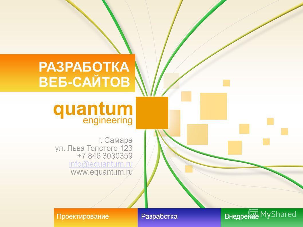 ПроектированиеРазработкаВнедрение РАЗРАБОТКА ВЕБ-САЙТОВ г. Самара ул. Льва Толстого 123 +7 846 3030359 info@equantum.ru www.equantum.ru
