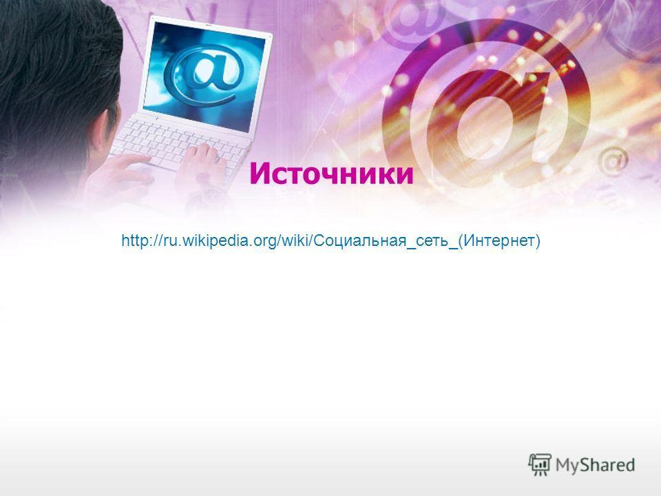Источники http://ru.wikipedia.org/wiki/Социальная_сеть_(Интернет)