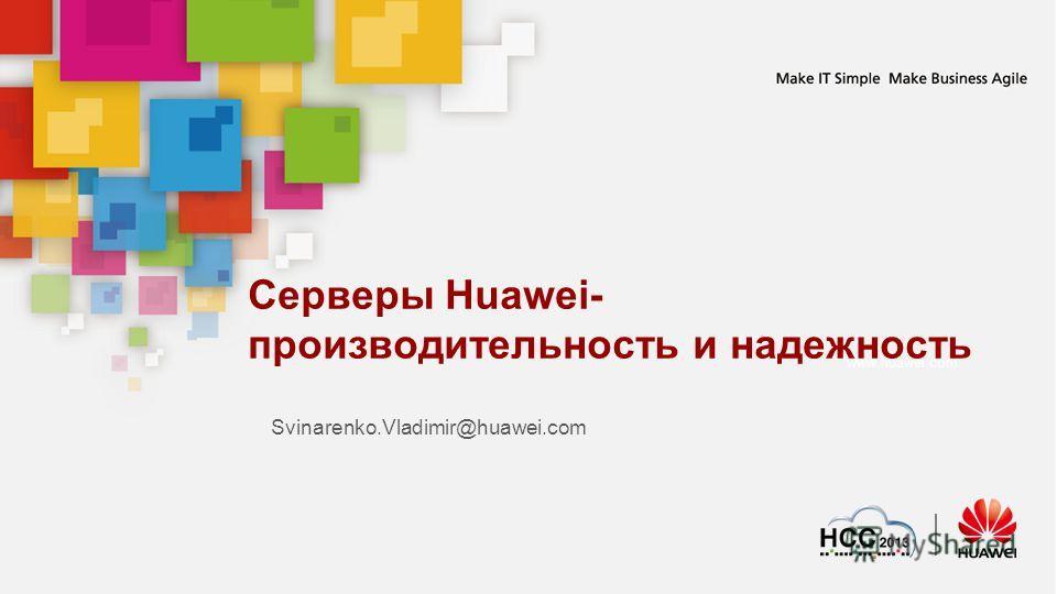 13. www.huawei.com :32-35pt : R153 G0 B0 : FrutigerNext LT Medium : Arial :30-32pt : R153 G0 B0 : :20-22pt (2-5 ) :18pt : FrutigerNext LT Regular : Arial :18-20pt (2-5 ):18pt : Svinarenko.Vladimir@huawei.com Серверы Huawei- производительность и надеж