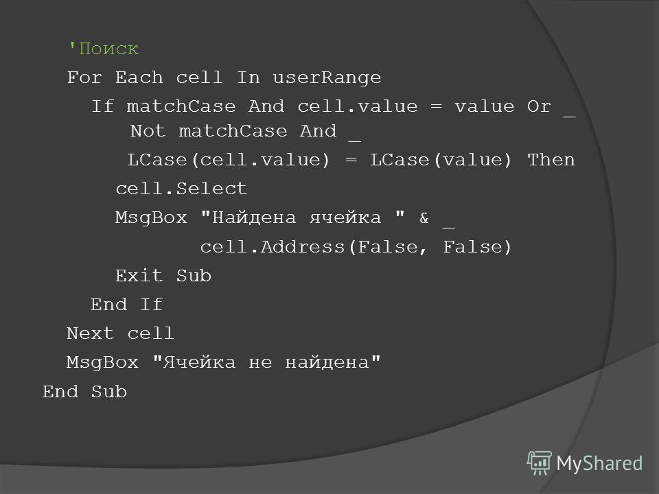 'Поиск For Each cell In userRange If matchCase And cell.value = value Or _ Not matchCase And _ LCase(cell.value) = LCase(value) Then cell.Select MsgBox