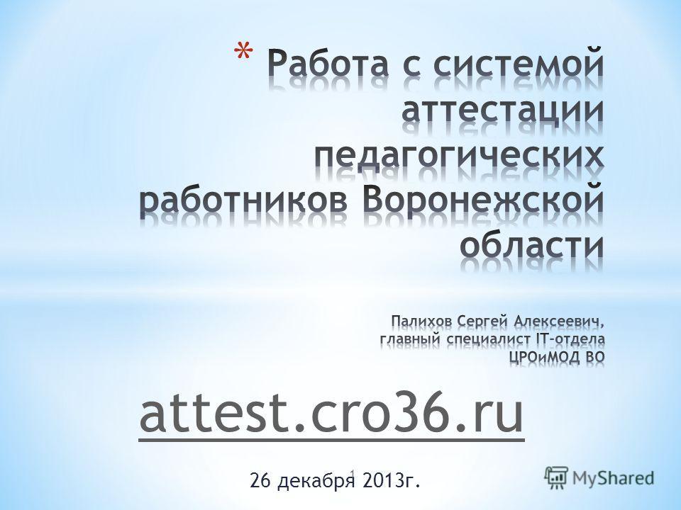 26 декабря 2013г. attest.cro36.ru 1