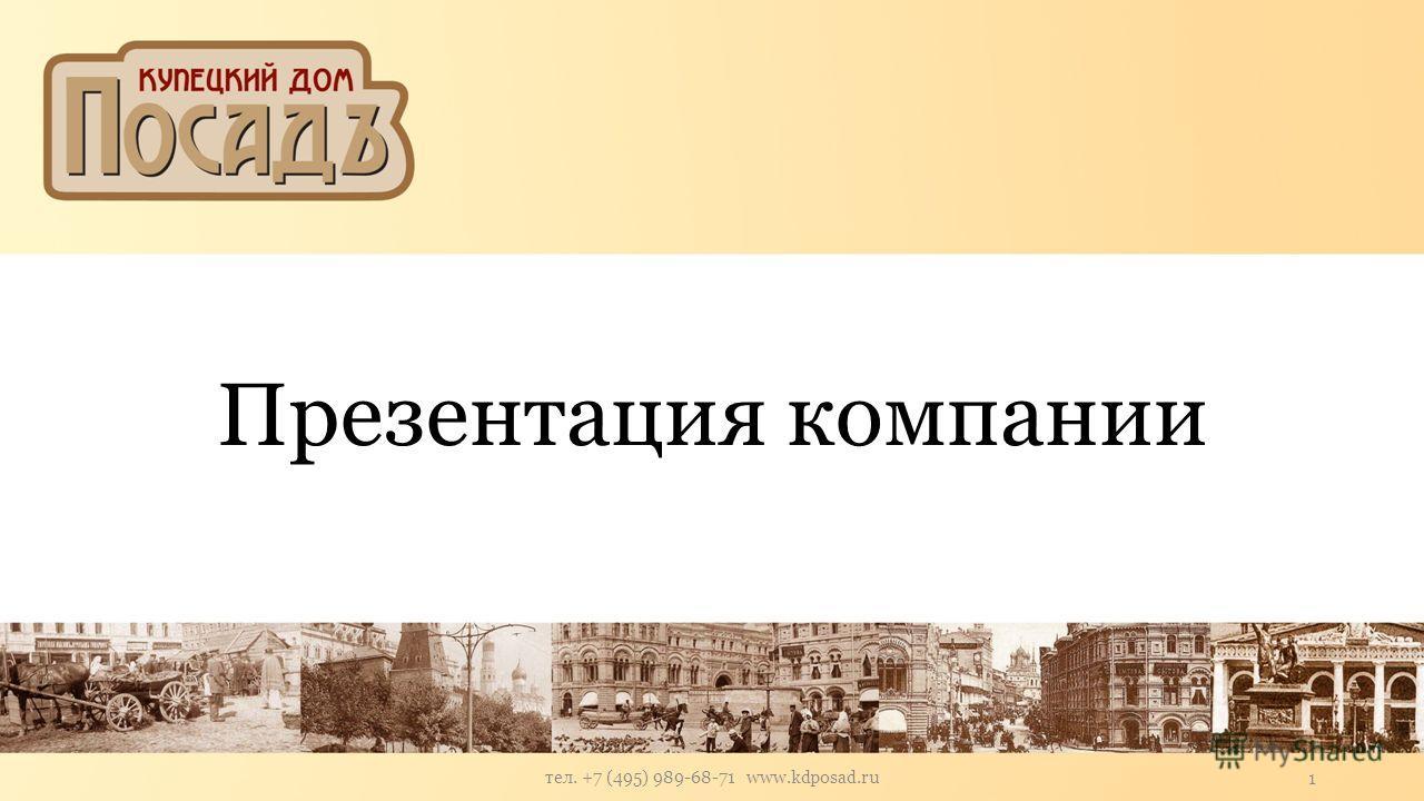 Презентация компании тел. +7 (495) 989-68-71 www.kdposad.ru 1