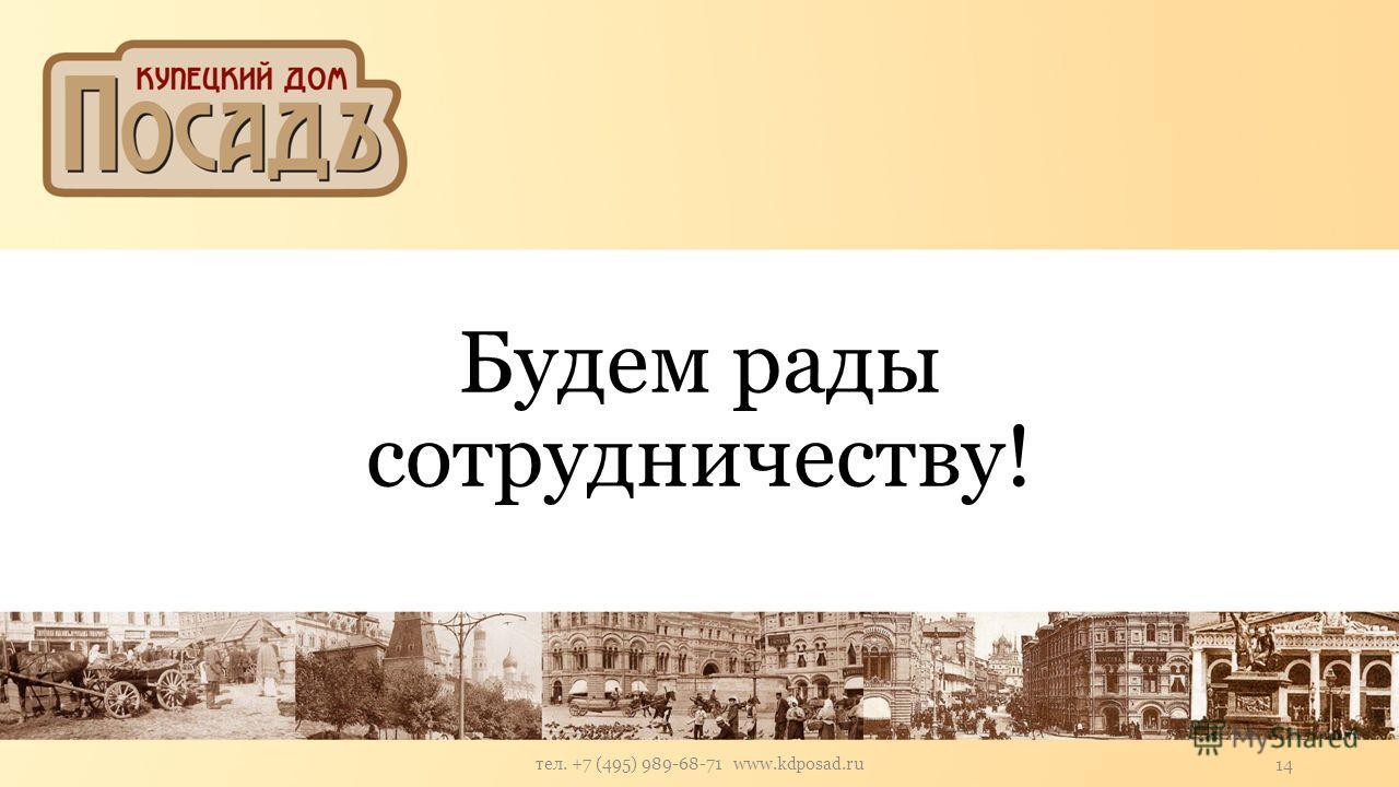 Будем рады сотрудничеству! тел. +7 (495) 989-68-71 www.kdposad.ru 14