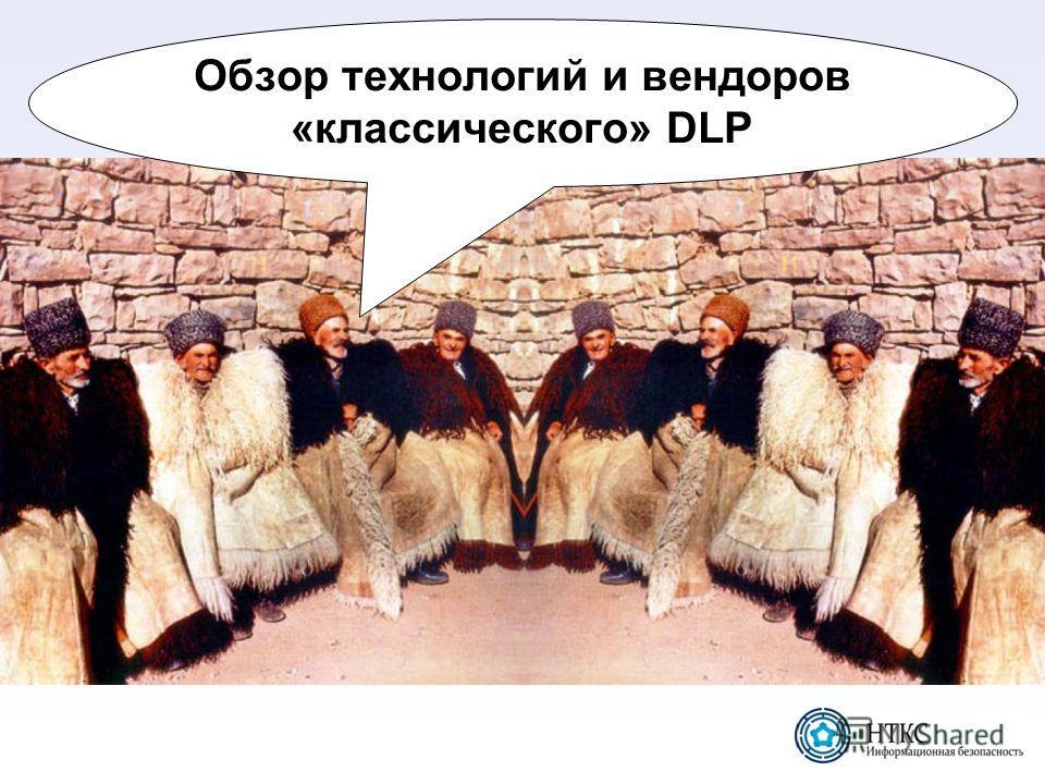 Обзор технологий и вендоров «классического» DLP